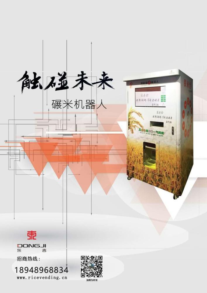 自助鲜米机智能碾米机、东吉良米仓(在线咨询)、白山市智能碾米机