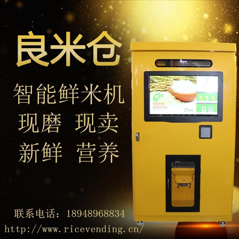 超市商用碾米機、東吉良米倉(在線咨詢)、南京市商用碾米機