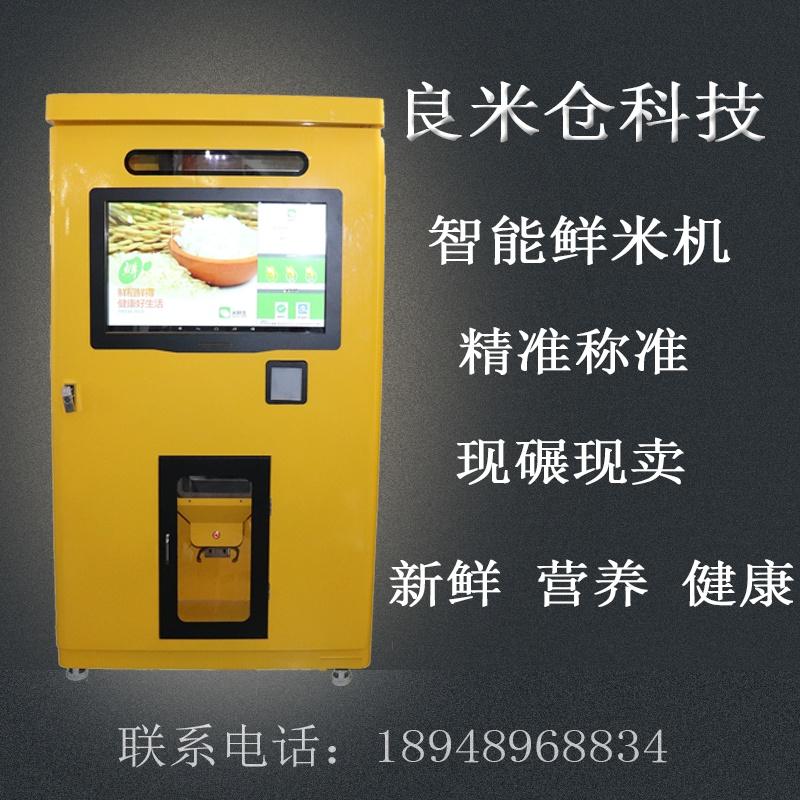 社区智能碾米机、九江市智能碾米机、东吉