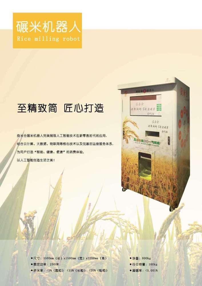 自动现磨鲜米机、沧州市现磨鲜米机、东吉