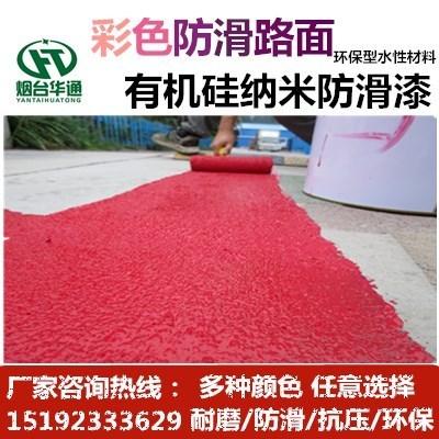 安徽淮南彩色防滑路面全力以赴进行道路环境大改革