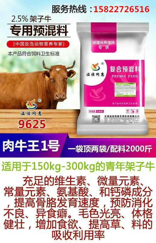 拉骨架專用預混料知名品牌架子牛