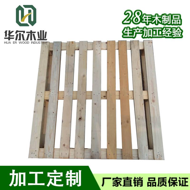 锦州托盘、木托盘、华尔木业(商家)