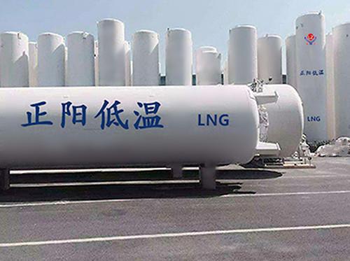 液化天然气储罐定制、赤峰市液化天然气储、正阳低温(查看)