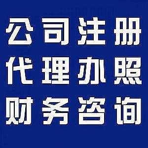 青岛启润泽注册公司_青岛怎么样注册公司_黄岛区怎么样注册公司