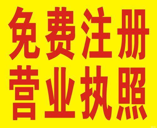 四方区怎么样注册公司_青岛启润泽注册公司_青岛怎么样注册公司