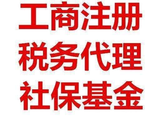 青岛启润泽代理记账有限公司