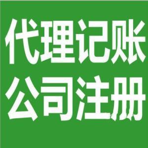 青市南怎么样注册公司、崂山区怎么样注册公司、青岛注销公司