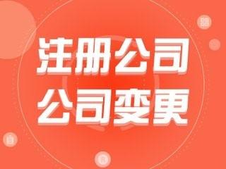 青市南怎么样注册公司_青岛注销公司即墨市怎么样注册公司
