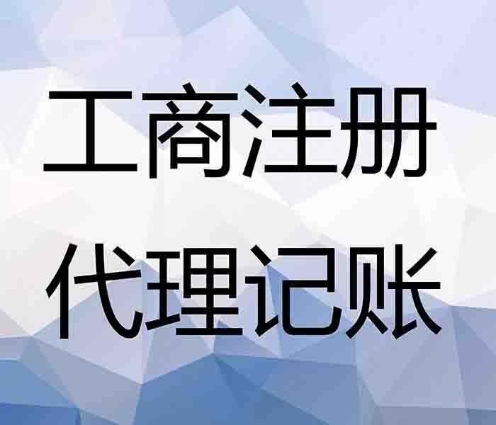 青岛启润泽注册公司、市南怎么样注册公司、莱西市怎么样注册公司