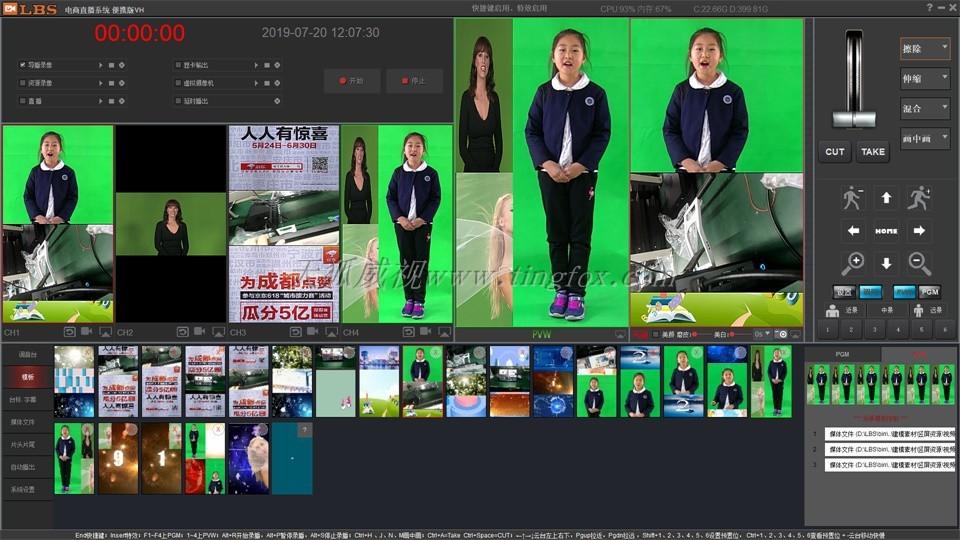 成都天狐供应 LBS 多机位电商直播系统 便携VH版