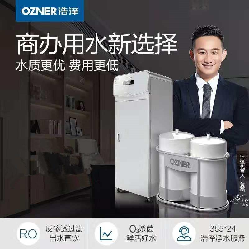 朔州市浩泽YCZ-CT90-G2(HDW)净水器批发价格
