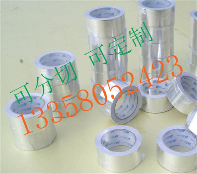 阻燃铝箔胶带、广州市铝箔胶带、吉富森电子(查看)