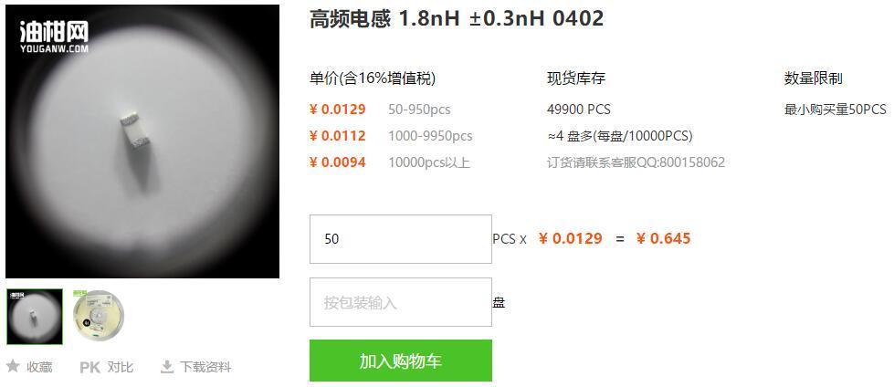 深圳顺络高频电感1.8nH ±0.3nH 0402