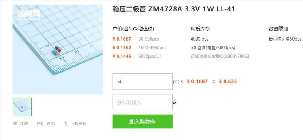 深圳先科稳压二极管ZM4728A 3.3V 1W LL-41