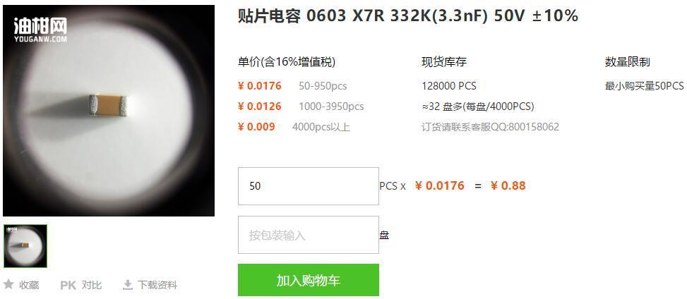 深圳三环贴片电容0603 X7R 332K 50V ±10%
