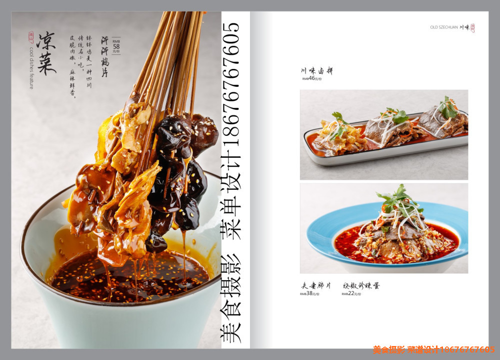 主题餐厅菜单设计、美食摄影(在线咨询)、珠海市菜单设计