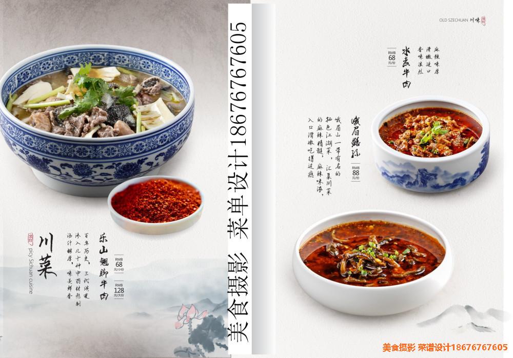 川菜菜谱设计(图)、粤菜菜单设计、梅华街道办菜单设计