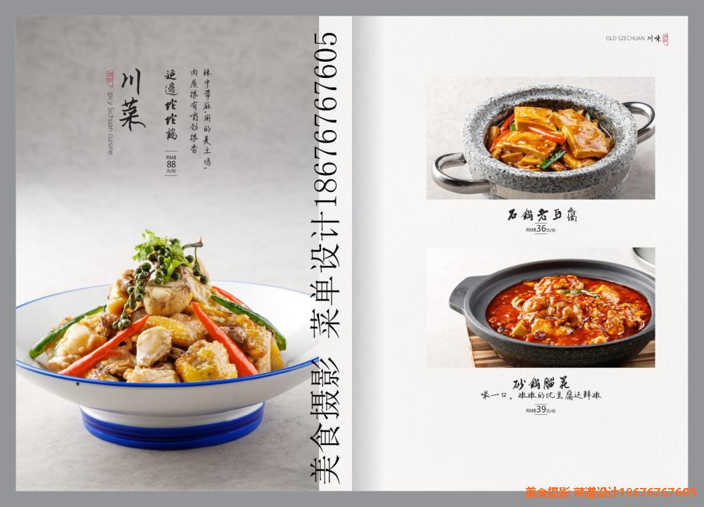 井岸镇菜单设计、川菜菜谱设计、菜单设计