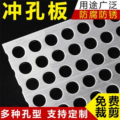 3孔5距冲孔网,天隆筛网(在线咨询),梅州市冲孔网
