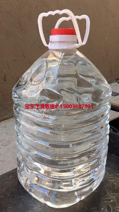 電池用蒸餾水哪里有賣、齊齊哈爾市蒸餾水、【寶豐飛浪蒸餾水】好