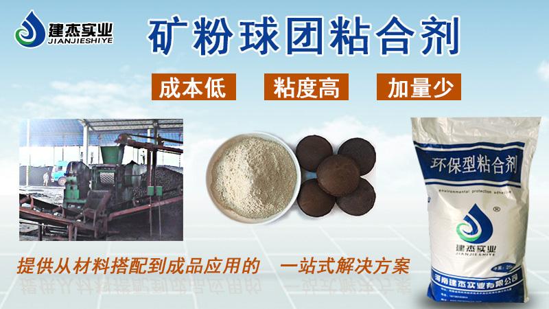 麗水市除塵灰粘合劑、除塵灰粘合劑價格、免烘干(優質商家)