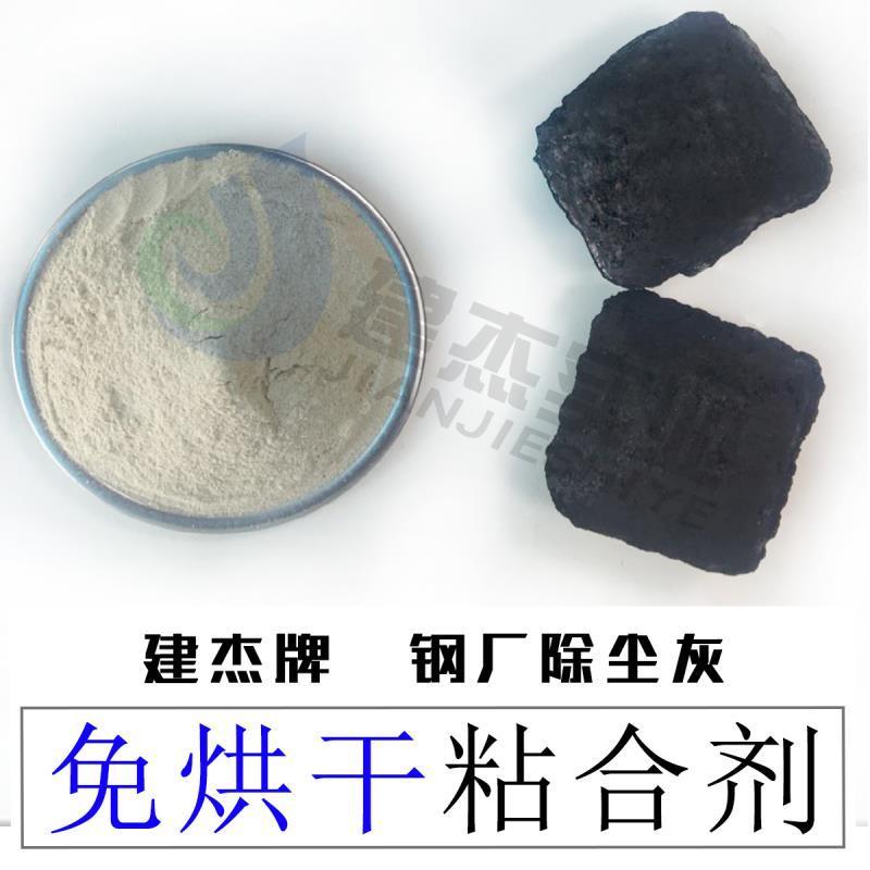 岳阳市自硬自干除尘灰粘合剂优质商家