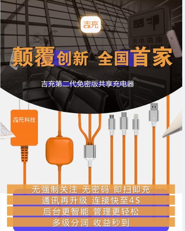 掃碼充電線怎么合作、臨汾市掃碼充電線、吉充掃碼充電線代理