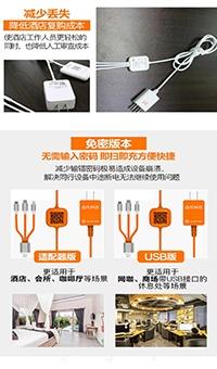 吉充掃碼充電線代理、掃碼充電線系統開發、自貢市掃碼充電線