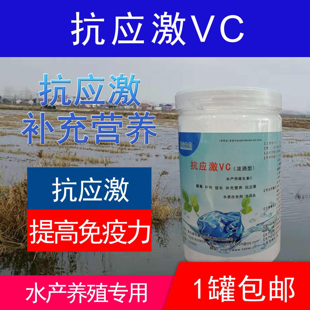 抗应激VC--水产专用VC
