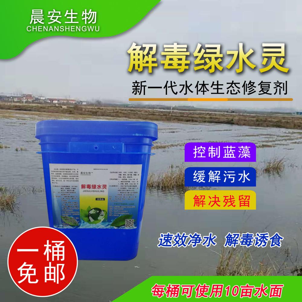 解毒绿水灵-解毒绿水