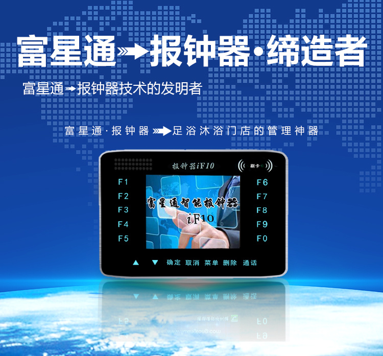 广州市刷卡报钟王足浴报钟系统洗浴品牌厂家