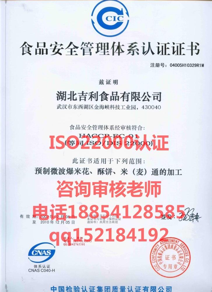 任城区ISO45001认证的流程办理有什么要求