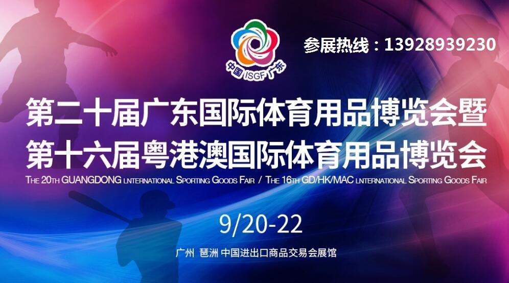 欢迎参加2019第20届广东体育博览会