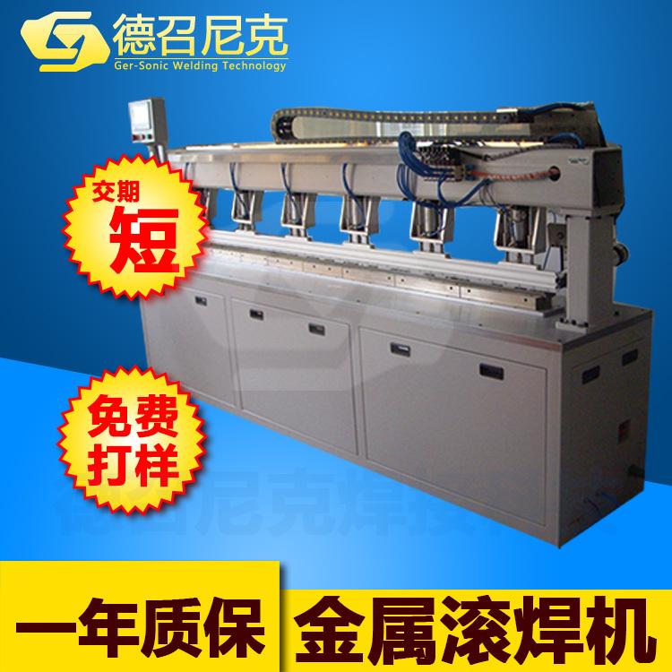 超声波金属焊接机_超声波滚焊机_德召尼克