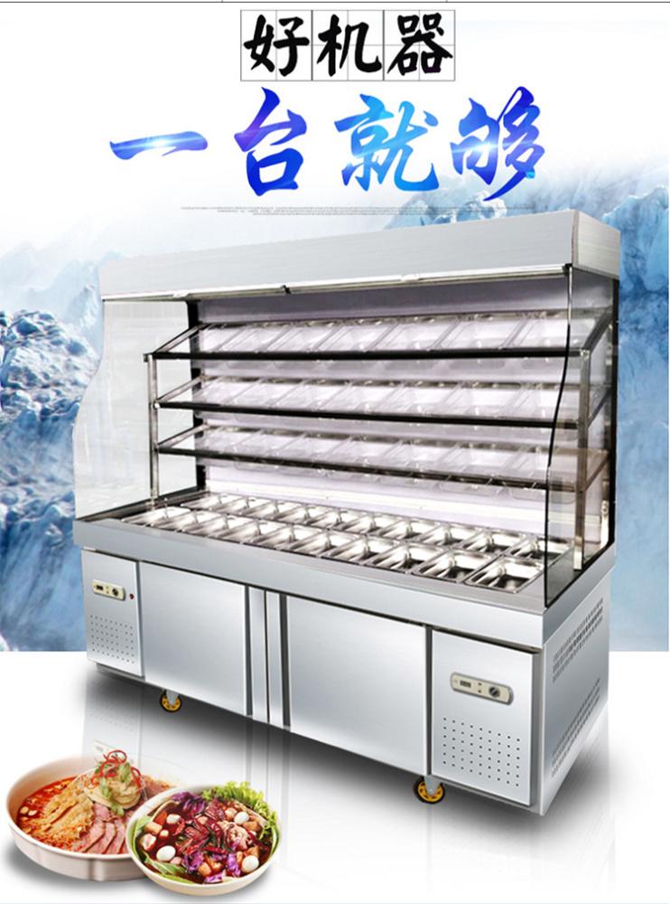 森加杨国福麻辣烫展示柜冰柜冷藏冷冻保鲜冒菜柜2米