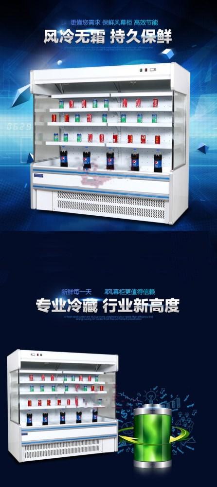 森加1000升风幕柜冷藏柜展示柜低温牛奶保鲜柜
