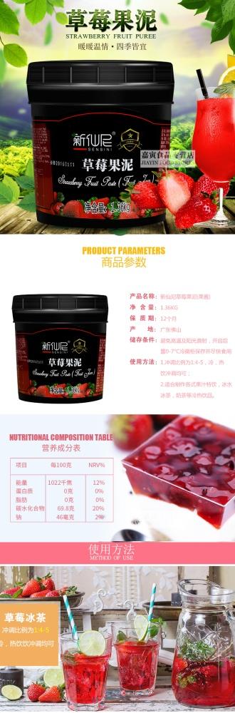 鞍山市果泥果酱、上海圣愿奶茶原料批发、太湖美林果泥果酱