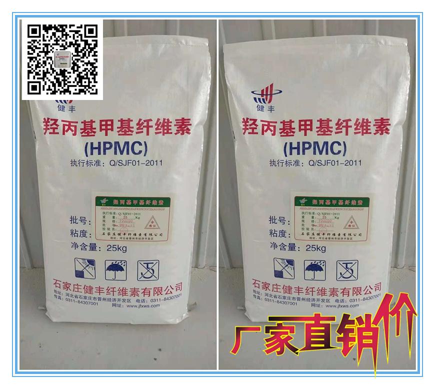 羟丙基甲基纤维素生产厂家批发价格 腻子粉砂浆增稠剂HPMC