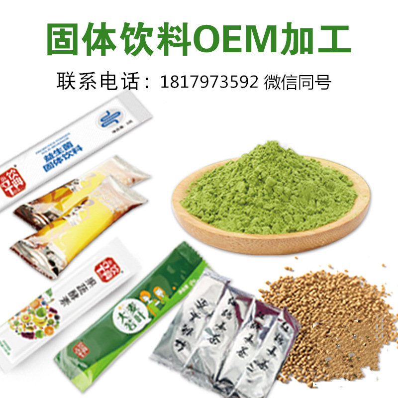 广州固体饮料代加工出货速度快专业团体就选赣州