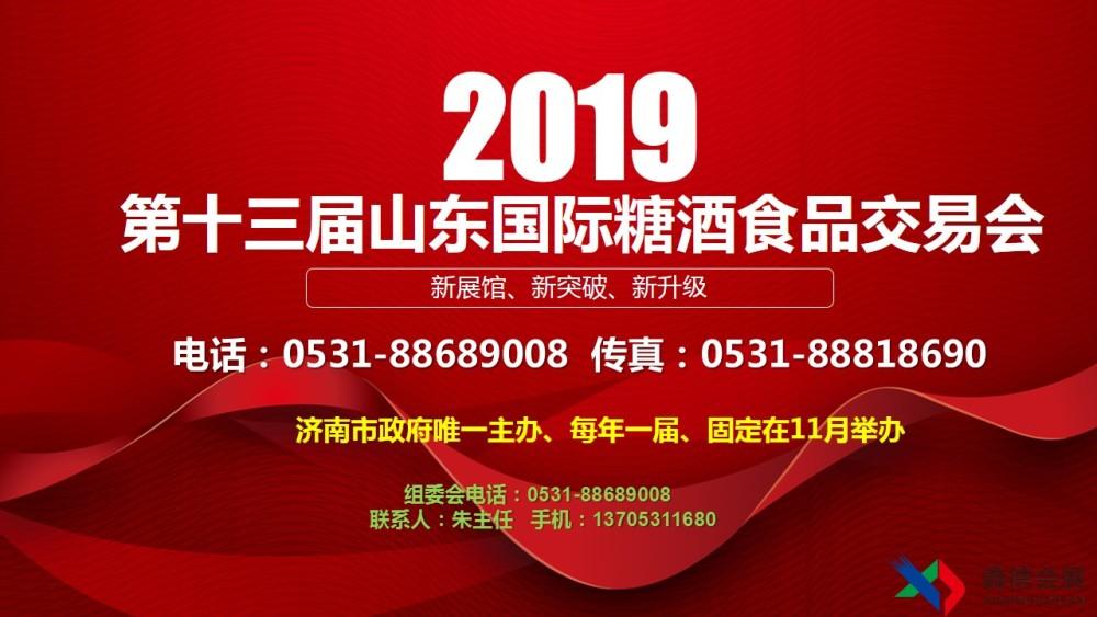 济宁市2019年山东糖酒会电话展位配置