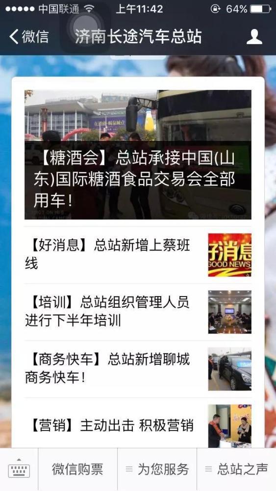微山县2019年山东糖酒会电话88689008