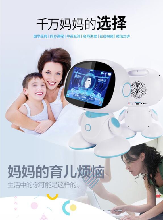 中秋礼品电子玩具智能机器人北京总代理