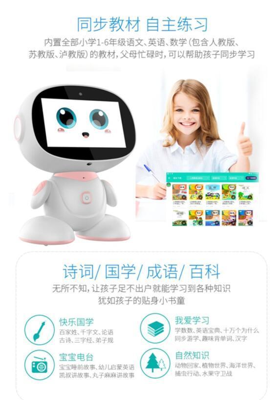 广州早教机器人工厂发货量百万以上一年