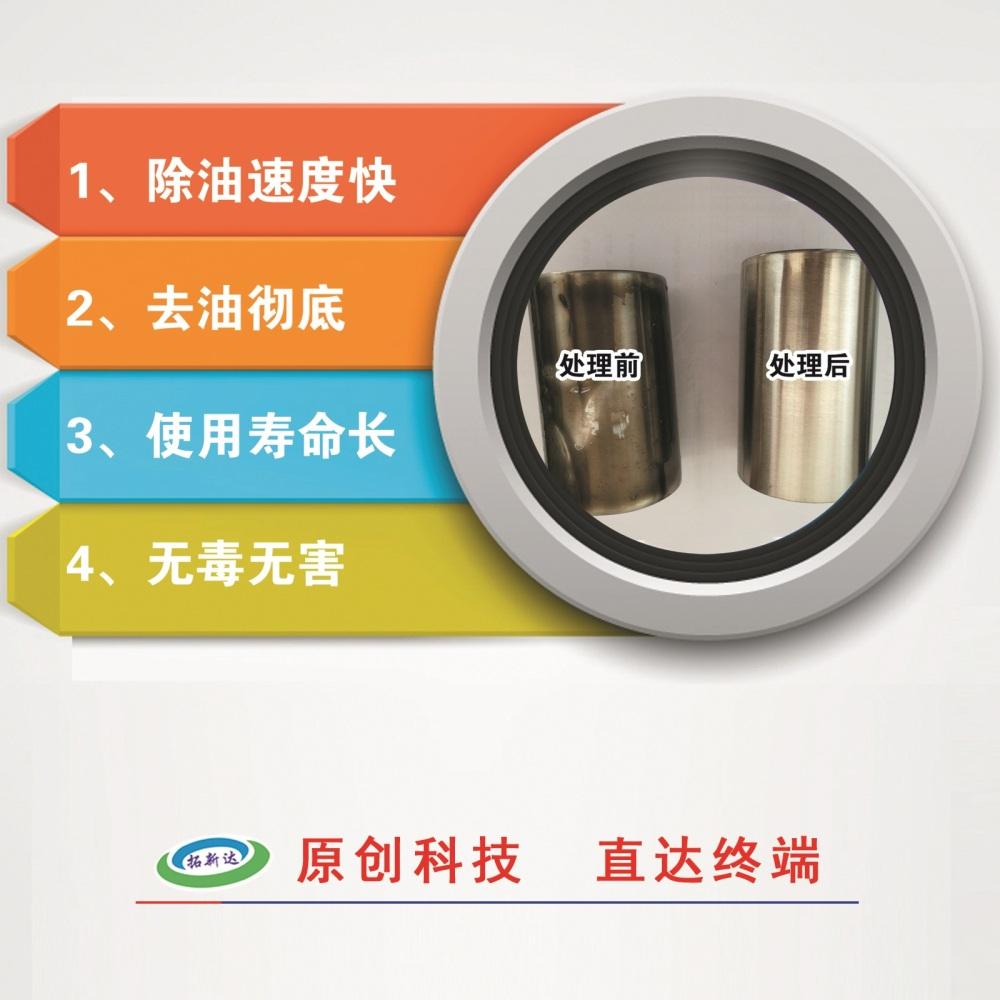 低泡油污抓爬剂DPLUS低泡除油促进剂强力除油添加剂