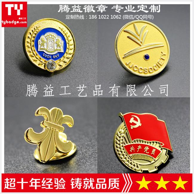 徽章图 北京胸章怎么制作 纪念章