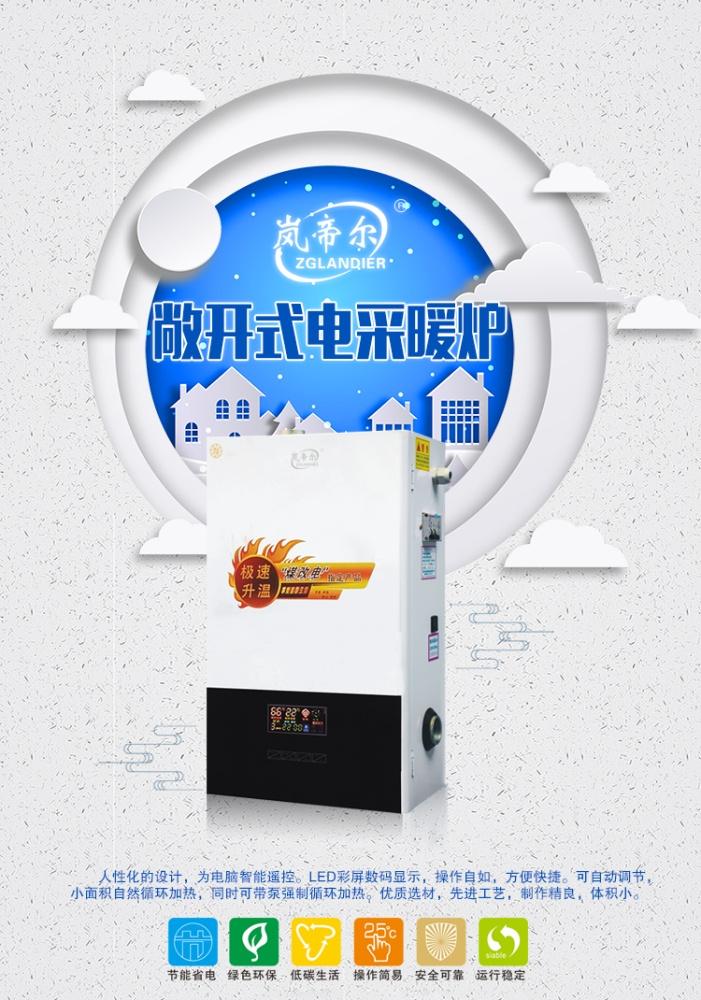 抚顺县120平用多大的电锅炉在哪里?