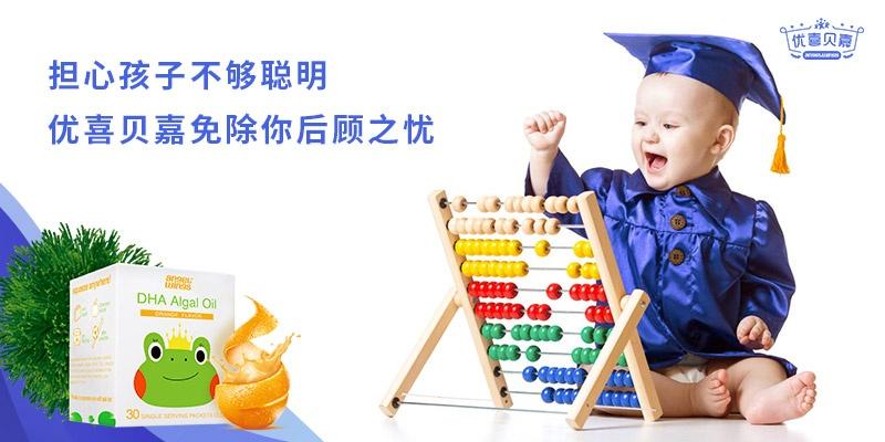 优喜贝嘉:小儿语言发育迟缓怎么办?