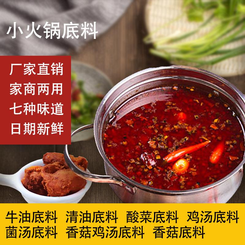 旋转小火锅无加盟费、忻州市小火锅、万高达味火锅底料厂家