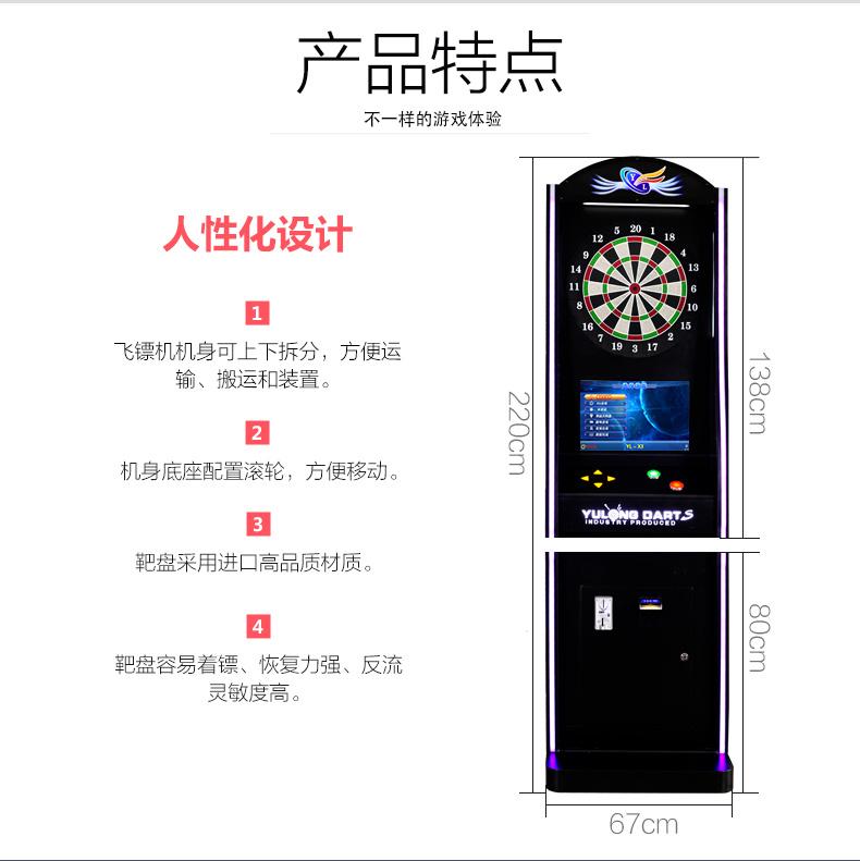 电子飞镖机厂家、郑州市飞镖机、羽龙飞镖